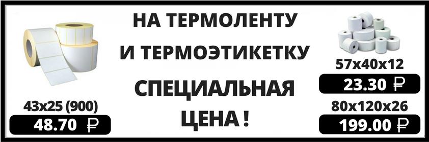 Термолента